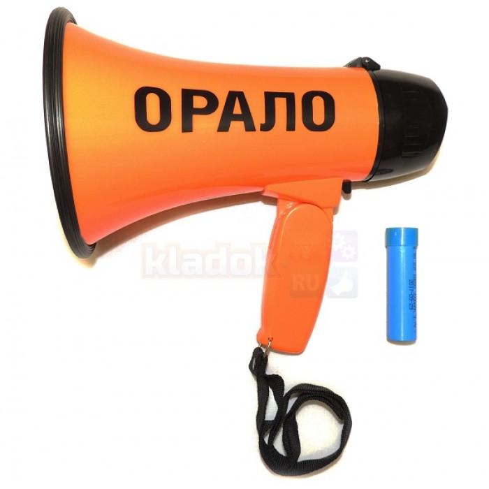 Мегафон орало оранжевый